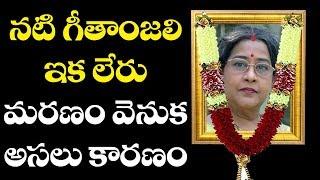 Actress #Geethanjali Passes Away   Tollywood News   NTR   Top Telugu TV