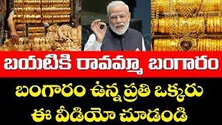 బయటికి రావమ్మా బంగారం   Gold Amnesty Scheme Soon   India   PM Modi   Top Telugu TV