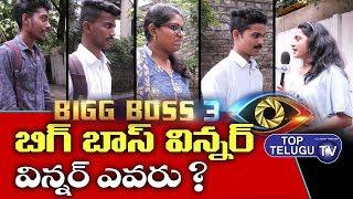 Bigg Boss Telugu Season 3 Public Talk | Public Talk on Bigg Boss 3 | Star Maa | Promo | Nagarjuna
