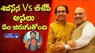 Shiv Sena Party vs BJP | Maharashtra Political Review | Telugu Political Analysis | Top Telugu TV