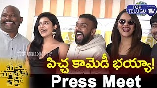 Meeku Matrame Chepta Press Meet | Anasuya | Tarun Bhaskar | Vijay Devarakonda | Top Telugu TV
