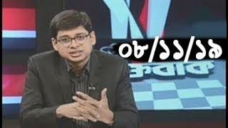 Bangla Talk show  বিষয়: দুই প্রশাসনিক ভবন অবরোধ করে জাবি শিক্ষার্থীদের আন্দোলন