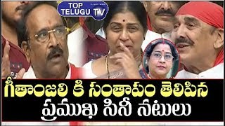 Tollywood Artists Given Condolence to Actress Geethanjali | Tollywood Films | NTR | Top Telugu TV
