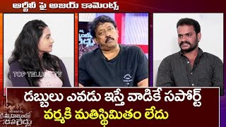 Director Ajay Koundinya INTERVIEW | RGV New Movie Kamma Rajyamlo Kadapa Reddlu | Top Telugu TV