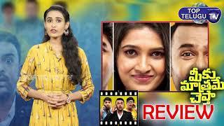 Meeku Mathrame Cheptha Movie Review   Vijay Devarakonda   Tharun Bhaskar   Tollywood Films