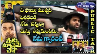 Meeku Matrame Cheptha Movie Genuine Public Talk   Vijay Devarakonda   Anchor Anasuya   Top Telugu TV