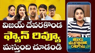 Meeku Matrame Chepta Movie Fan Review | Tarun Bhaskar | Vijay Devarakonda | Top TeluguTV