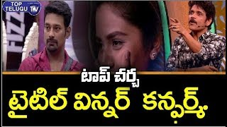 Top Charcha On Bigg Boss 3 Telugu Tittle Winner | Sreemukhi | Rahul Sipligunj | Star Maa | Varun