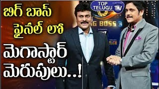 Chiranjeevi Entry Into Bigg Boss 3 Telugu Final ! | Bigg Boss 3 Tittle Winner | Sreemukhi | Star Maa