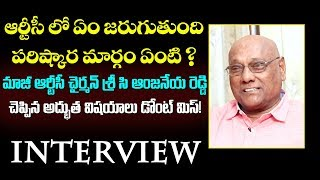 Ex IPS and APSRTC Chairman Anjaneya Reddy INTERVIEW | Telugu Political Interviews | RTC Strike