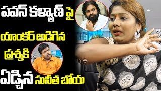Artist Sunitha Boya Crying by the Anchor Question | Tollywood Films | Bunny Vasu | Top Telugu TV
