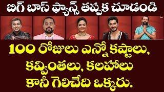Bigg Boss Telugu 3 Final Winner | Analysis | Rahul | Srimukhi | Ali | Baba Bhaskar | Varun Sandhesh