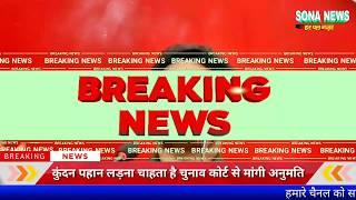 Ranchi#कुंदन पहान लड़ना चाहता है चुनाव, कोर्ट से मांगी अनुमति कुंदन पहान के वकील ने दी जानकारी