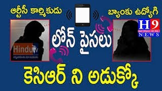 Phone Conversation B/w TSRTC Employee And Bank Employee Goes Viral //Hindu /H9 NEWS