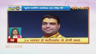 Bhakti Top 20 || 08 November 2019 || Dharm And Adhyatma News || Sanskar