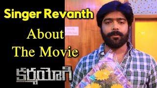 Singer Revanth About Karma Yogi Movie Song    Bhavani HD Movies
