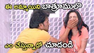 ఈ అమ్మాయిని బాత్రూములో ఎం చేస్తున్నాడో చూడండి   2019 Telugu Movie Scenes   Gayathri Gupta