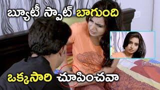 బ్యూటీ స్పాట్ బాగుంది ఒక్కసారి చూపించవా   2019 Telugu Movie Scenes   Gayathri Gupta