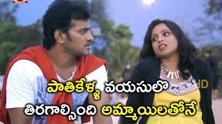 పాతికేళ్ళ వయసులొ తిరగాల్సింది అమ్మాయిలతోనే...   2019 Telugu Movie Scenes   Gayathri Gupta