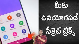 New Mobile Hidden Tips & Tricks | Features You Need to try telugu