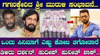 ಗಗನಕ್ಕೇರಿದ ಶ್ರೀ ಮುರುಳಿ ಸಂಭಾವನೆ ಒಂದು ಸಿನಿಮಾಗೆ ಎಷ್ಟು ಕೋಟಿ ? || Srimrali Remuneration For 1 Movie