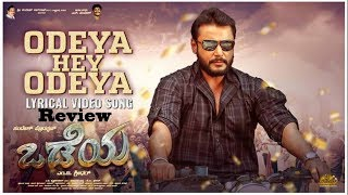 Odeya Hey Odeya Song Review | Lyrical Video | Challenging Star Darshan | Arjun Janya #Odeyaheyodeya