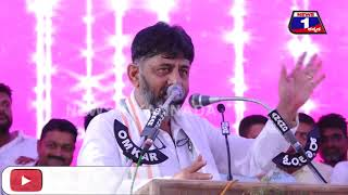 ನಾನು ತಪ್ಪು ಮಾಡಿದ್ದರೆ ನೇಣು ಹಾಕಲಿ – ಶಿವಕುಮಾರ್   DK Shivakumar   Mysuru   Speech  