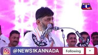 ಜೈಲಿನಲ್ಲಿ ಒಂದು ದಿನವೂ ಆತ್ಮಸ್ಥೈರ್ಯ ಕಳೆದುಕೊಳ್ಳಲಿಲ್ಲ | DK Shivakumar | Mysuru | Speech |