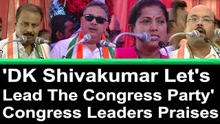 'DK Shivakumar Let's Lead The Congress Party' :Congress Leaders Praises DK Shivakumar At Mysore