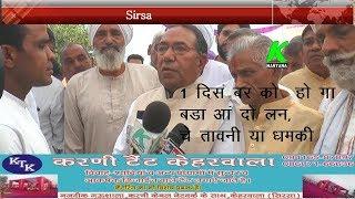 सिरसा में कांग्रेस का धरना बदला शौक सभा में l इस दौरान डा केवी सिंह व शीशपाल का बडा ऐलान l