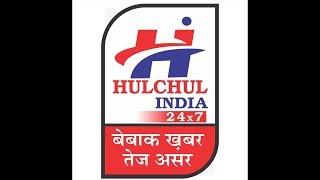 हलचल इंडिया बुलेटिन 07  नवम्बर 2019  प्रदेश  की छोटी बड़ी खबरे
