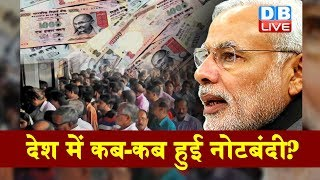 देश में कब-कब हुई नोटबंदी? | How often did the demonetization happen in the country | #DBLIVE