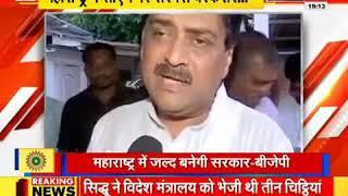 महाराष्ट्र में सीएम पर सस्पेंस बरकरार / बीजेपी-शिवसेना में सियासी घमासान