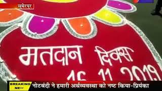 Nikay chunav 2019 | सुमेरपुर में मतदान जागरूकता को लेकर सजाई रंगोली
