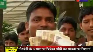 Demonetisation | PM Modi के नोटबंदी के तीन वर्ष पूरे, कितना रहा Economy पर असर