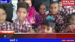 एम .एम .पाल सिंह गोल्डी ने प्रदूषण रहित दिवाली एम .सी .डी स्कूल के बच्चों के साथ मनाई DKP