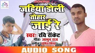 जहिया डोली तोहार जाई रे - Ravi Rocket का सुपर हिट भोजपुरी गाना - New Bhojpuri Super Hit Song 2019