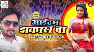 आइटम झकास बा | Aitam Jhakas Ba | Girja Shankar Yadav का हिट भोजपुरी गाना | New Song 2019