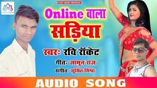 ऑनलाइन वाला सड़िया  - Ravi Rocket का सुपर हिट भोजपुरी गाना - New Bhojpuri Super Hit Song 2019