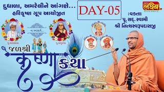 Jal Shree Krushna Katha || Pu.Shree Nityaswarupdasji Swami || Dudhala,Amreli || Day 5