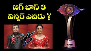 Rahul Sipligunj VS Srimukhi | Who Will Win Bigg Boss Telugu 3 Grand Final | Nagarjuna