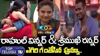 Bigg Boss Telugu Season 3 Tittle Winner Rahul Sipligunj | Sreemukhi Runner | Baba Bhaskar | Star Maa