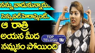 Artist Sunitha Boya About Her Harassment | Bunny Vasu | Tollywood Films in Telugu | Top Telugu TV