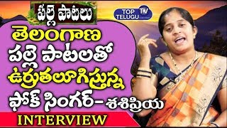 Telangana Folk Singer Shashipriya Interview | Folk Songs | Palle Patalu Telugu | Top Telugu TV