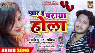 आ गया #Shani Kumar Shaniya का सबसे दर्द भरा #भोजपुरी  Song | प्यार इ पराया होला - Sad  Songs 2019