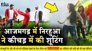 आजमगढ़ में Romeo Raja की शूटिंग करते #Nirahua और #Amrapali Dubey, कीचड़ में उतरकर निरहुआ ने की शूटिंग