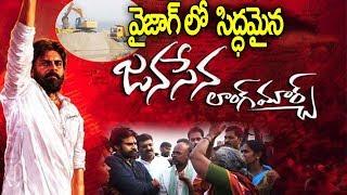 లాంగ్ మార్చ్ కి సిద్ధమైన జనసేనాని | Pawan Kalyan Long March at VisakhaPatnam | AP News | JanaSena