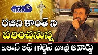 Icon of Golden Jubilee Award for Hero Rajinikanth | IFFIGoa50 Awards | Tollywood | Top Telugu TV