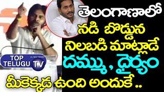 Pawan kalyan Pawerfull Speech At JanaSena Long March Visakhapatnam | YSRCP | AP News | Top Telugu TV