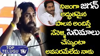 Pawan Kalyan Counter On Cm Jagan | JanaSena Long March | Visakhapatnam | CM Jagan | Top Telugu TV